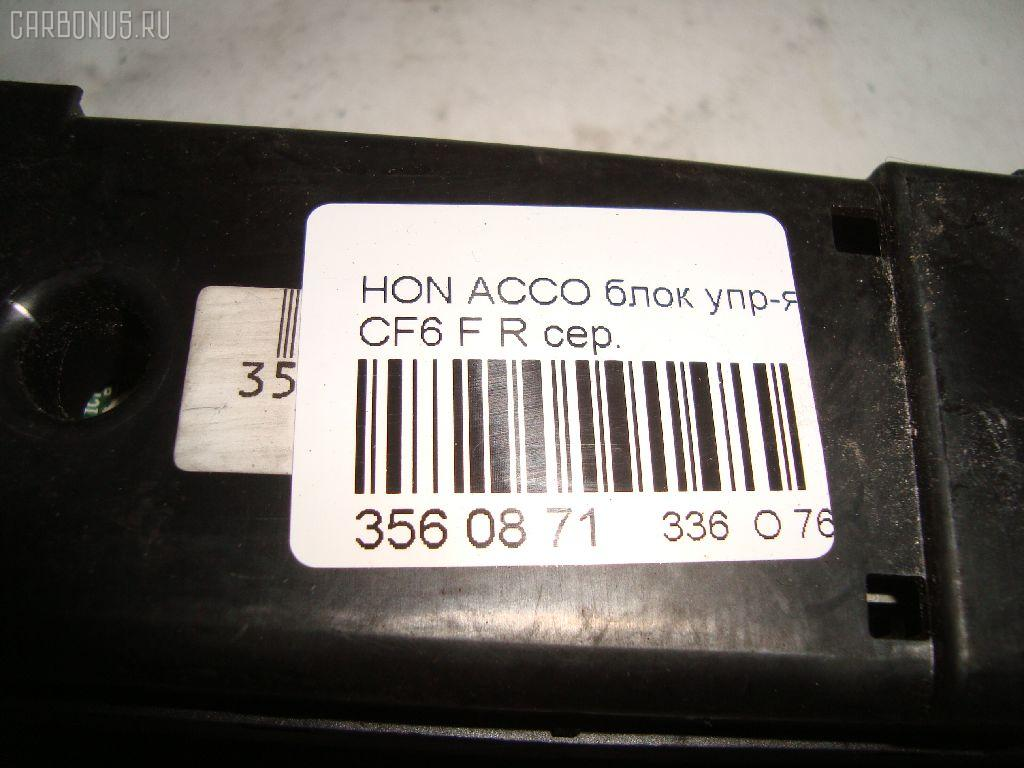 Блок упр-я стеклоподъемниками HONDA ACCORD WAGON CF6 Фото 4