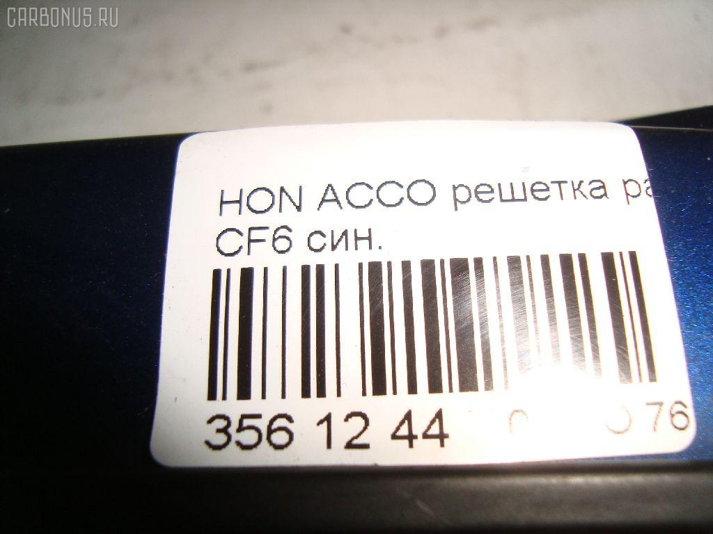 Решетка радиатора HONDA ACCORD WAGON CF6 Фото 5