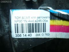 КПП автоматическая на Toyota Starlet NP90 1N Фото 13