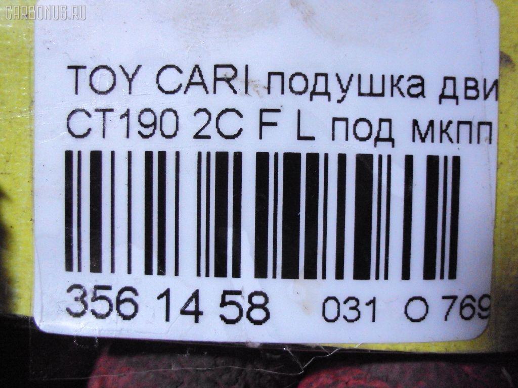 Подушка двигателя TOYOTA CARINA CT190 2C Фото 4