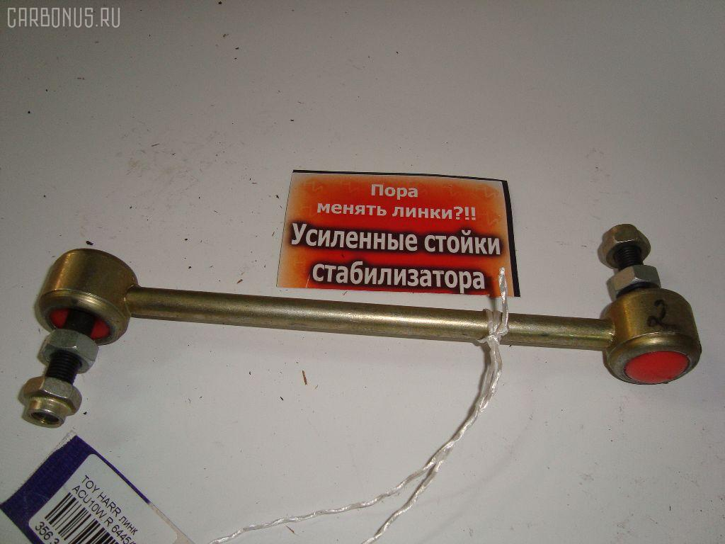 Линк стабилизатора TOYOTA HARRIER SXU10W. Фото 6