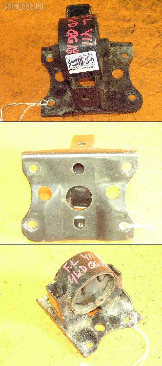 Подушка двигателя NISSAN WINGROAD WHNY11 QG18DE. Фото 3