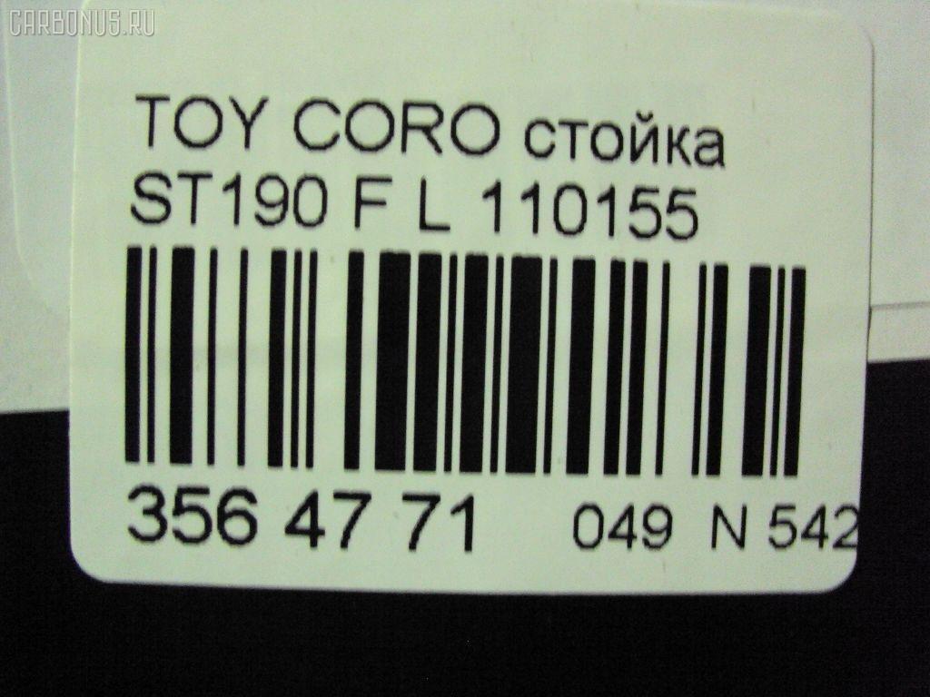Стойка TOYOTA CORONA ST190 Фото 2