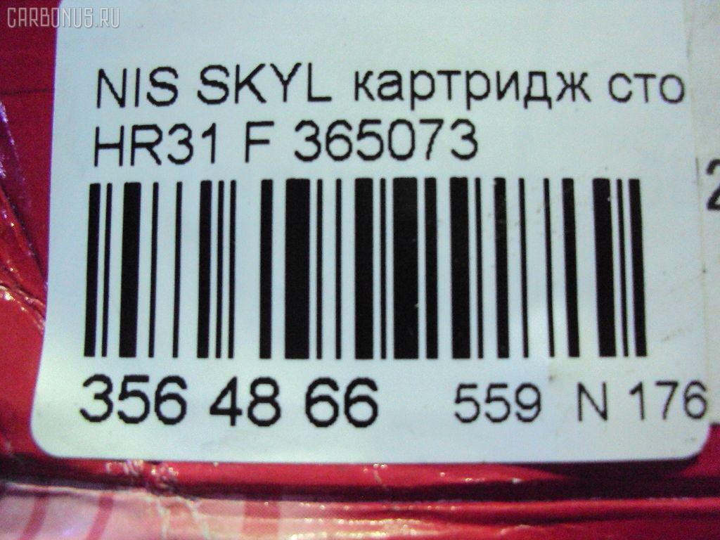 Картридж стойки NISSAN SKYLINE HR31 Фото 2