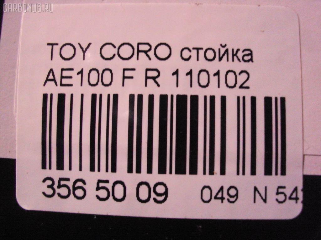 Стойка TOYOTA COROLLA AE100 Фото 2