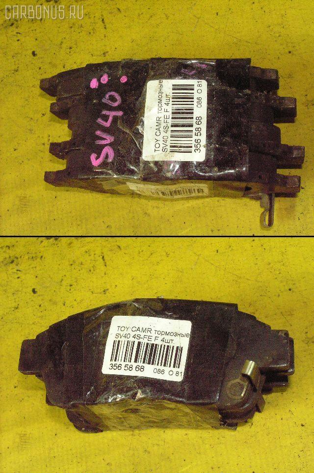 Тормозные колодки TOYOTA CAMRY SV40 4S-FE. Фото 4