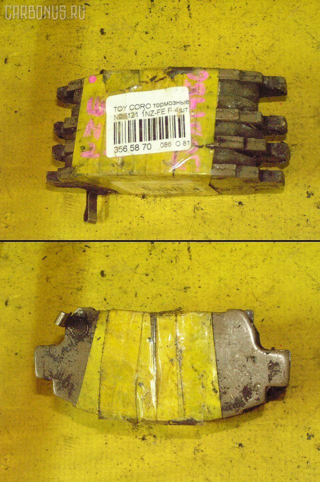 Тормозные колодки TOYOTA COROLLA NZE121 1NZ-FE. Фото 2