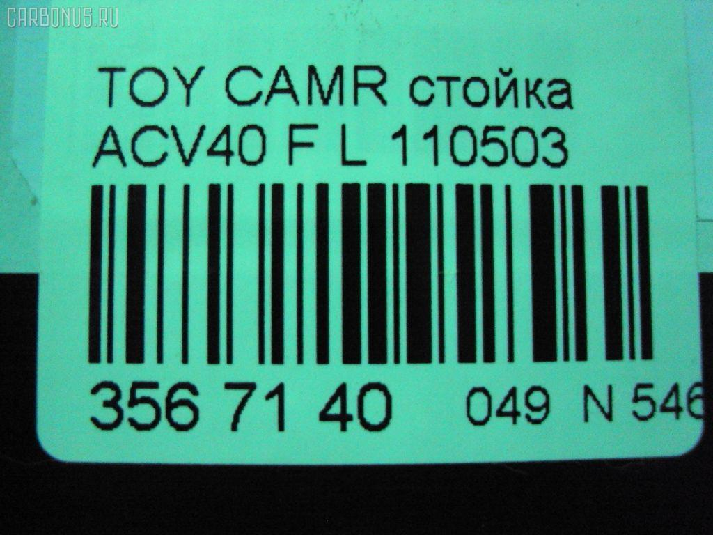 Стойка TOYOTA CAMRY ACV40 Фото 2