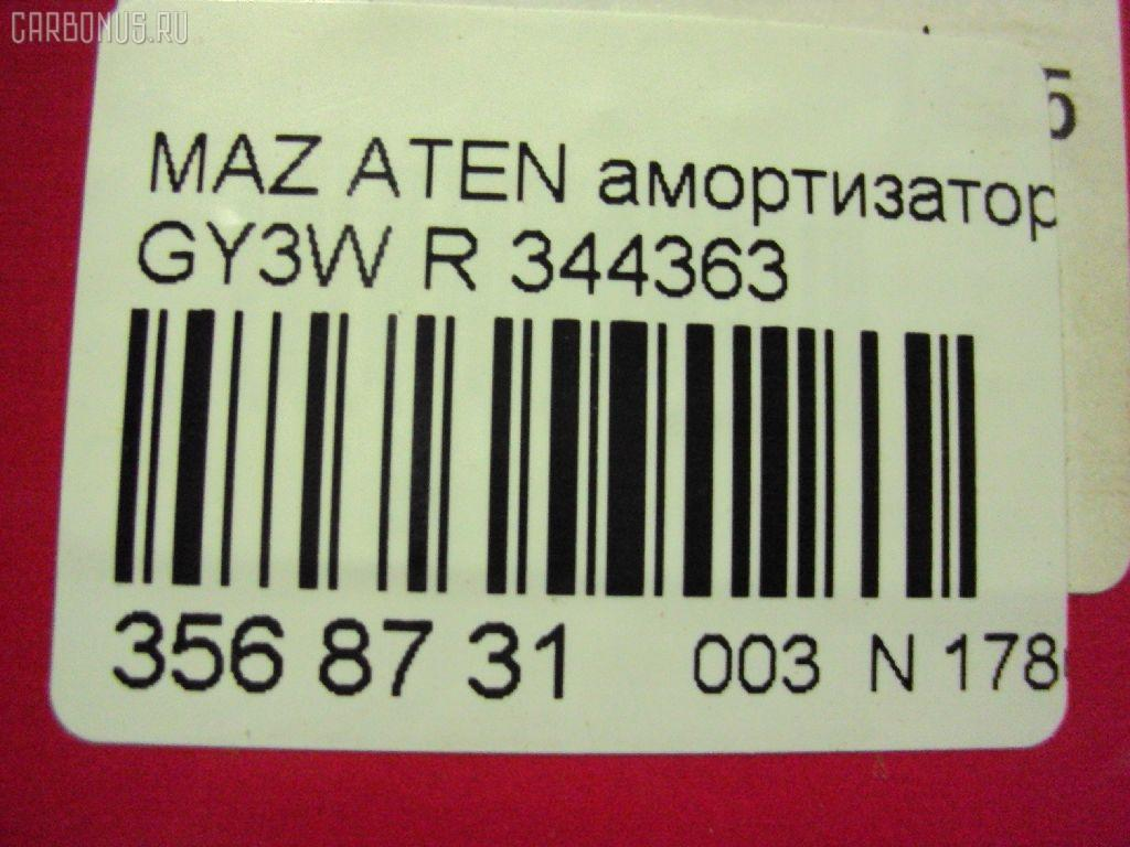 Амортизатор MAZDA ATENZA SPORT WAGON GY3W Фото 2