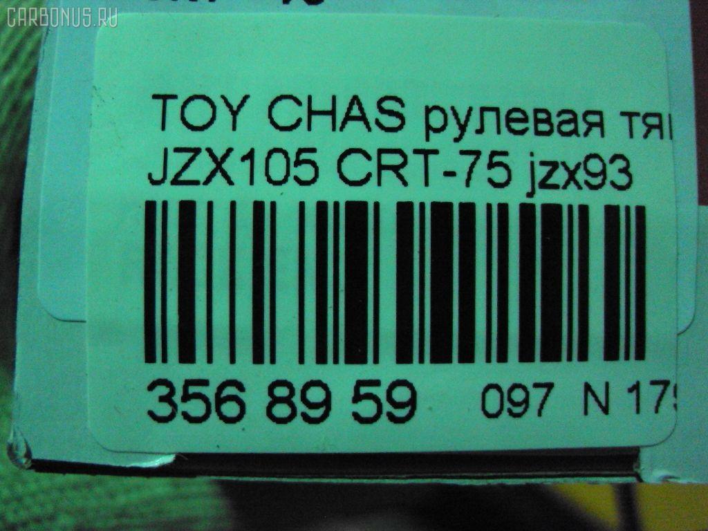 Рулевая тяга TOYOTA CHASER JZX105 Фото 2