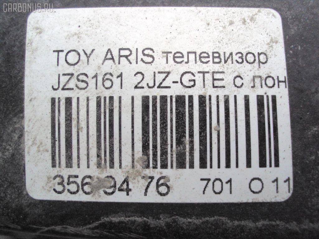 Телевизор TOYOTA ARISTO JZS161 2JZ-GTE Фото 3