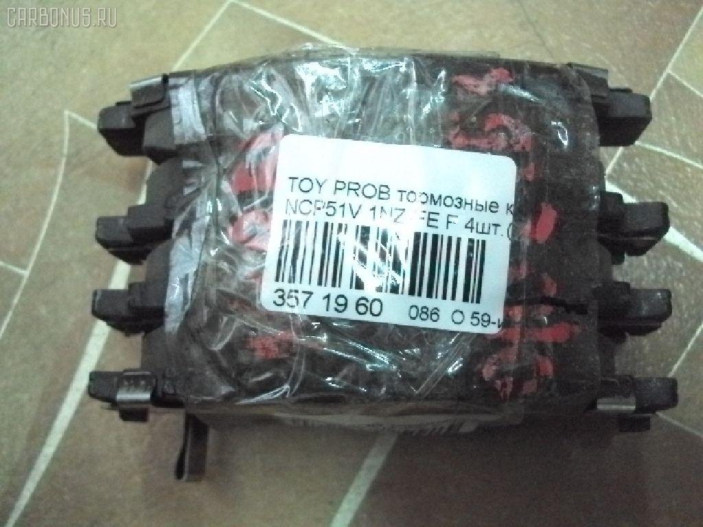Тормозные колодки TOYOTA PROBOX NCP51V 1NZ-FE. Фото 4