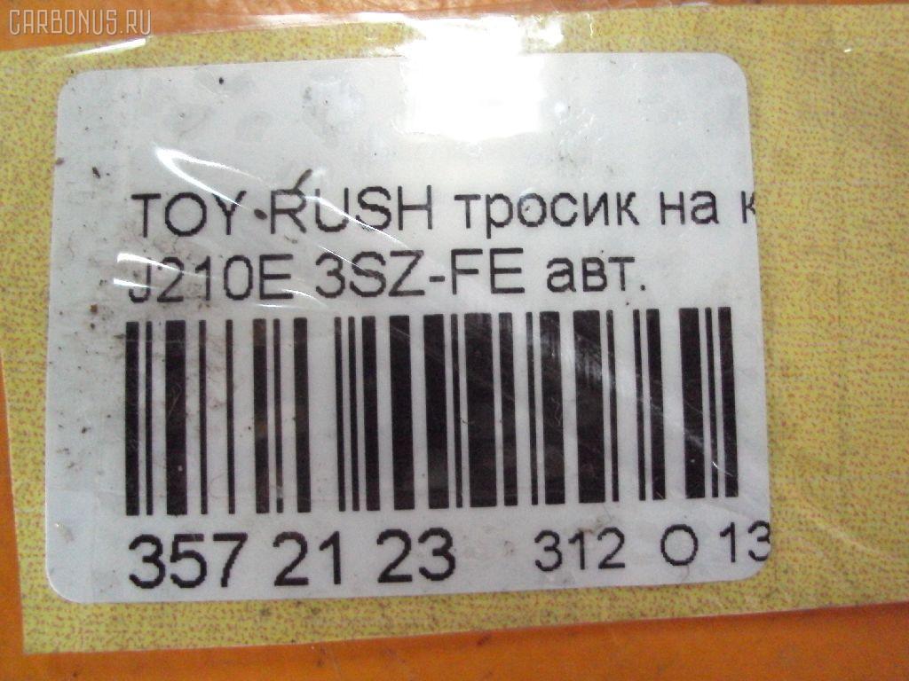 Тросик на коробку передач TOYOTA RUSH J210E 3SZ-FE Фото 2