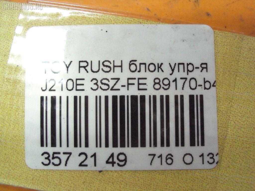 Блок упр-я TOYOTA RUSH J210E 3SZ-FE Фото 3