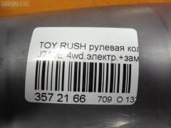 Рулевая колонка Toyota Rush J210E Фото 2