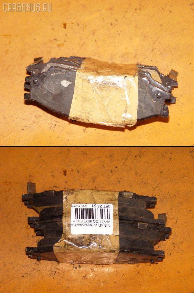 Тормозные колодки NISSAN AD VAN VFY11 QG15DE. Фото 7
