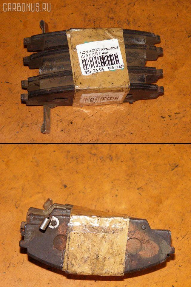 Тормозные колодки HONDA ACCORD CF3 F18B. Фото 4