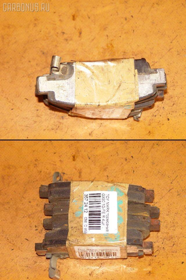 Тормозные колодки TOYOTA MARK II GX90 1G-FE. Фото 9