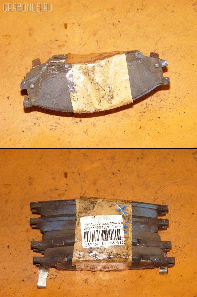 Тормозные колодки NISSAN AD VAN VFY11 QG15DE. Фото 8