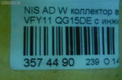 Коллектор впускной Nissan Ad van VFY11 QG15DE Фото 4