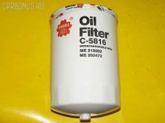 Фильтр масляный SAKURA C-5816