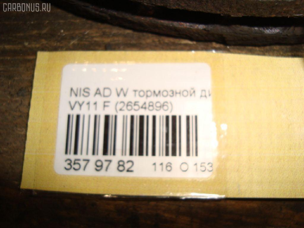 Тормозной диск NISSAN AD VAN VY11 QG13DE