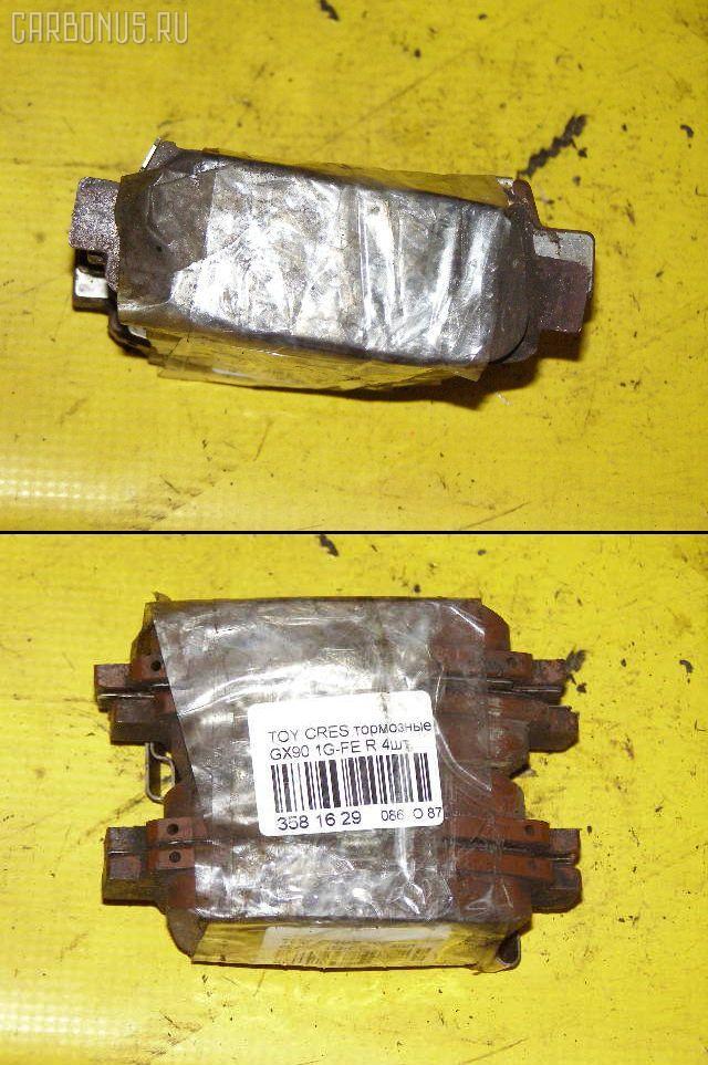 Тормозные колодки TOYOTA CRESTA GX90 1G-FE. Фото 10