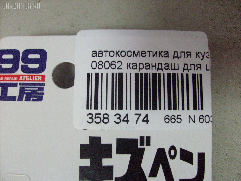 Автокосметика для кузова KIZU PEN 08062 Фото 2