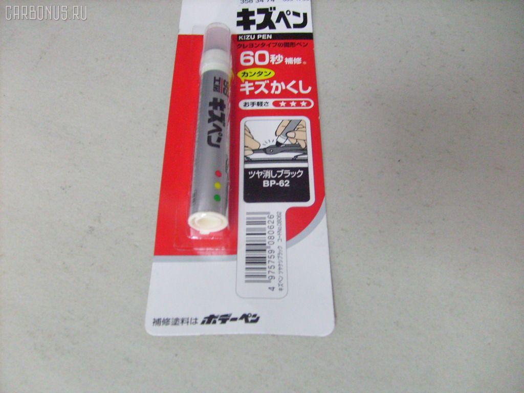 Автокосметика для кузова KIZU PEN 08062 Фото 1