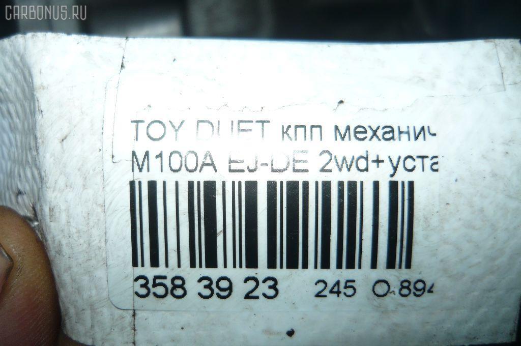 КПП механическая TOYOTA DUET M110A EJ-DE Фото 6
