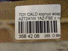 Корпус воздушного фильтра Toyota Caldina AZT241W 1AZ-FSE Фото 2