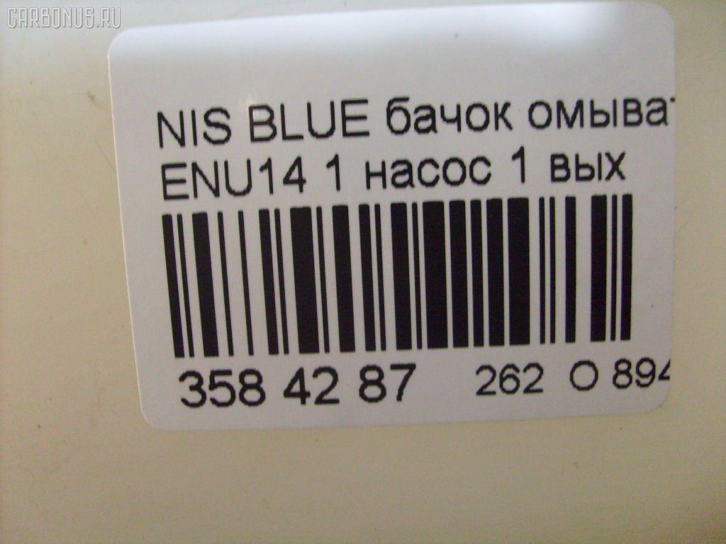 Бачок омывателя NISSAN BLUEBIRD ENU14 Фото 2