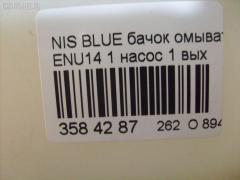 Бачок омывателя Nissan Bluebird ENU14 Фото 4