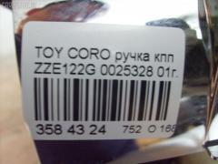Ручка КПП Toyota Corolla fielder ZZE122G Фото 4
