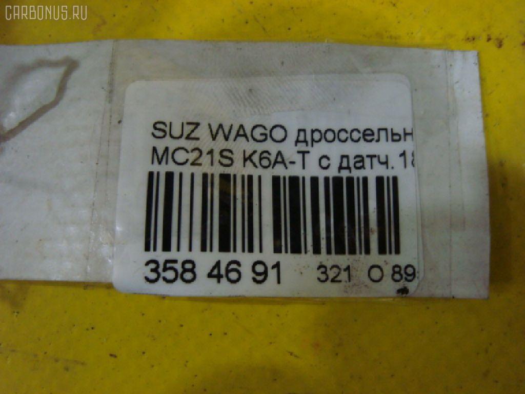Дроссельная заслонка SUZUKI WAGON R MC21S K6A-T Фото 7