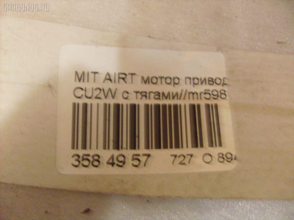 Мотор привода дворников MITSUBISHI AIRTREK CU2W Фото 2