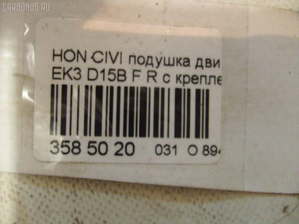 Подушка двигателя HONDA CIVIC EK3 D15B Фото 3