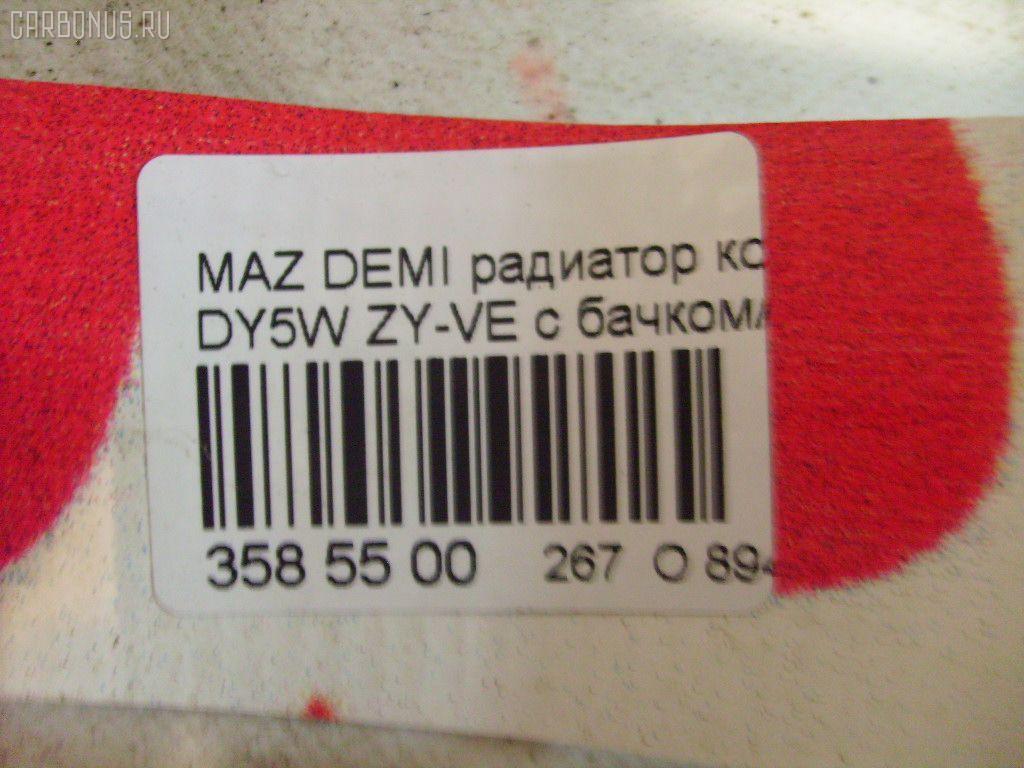 Радиатор кондиционера MAZDA DEMIO DY5W ZY-VE Фото 3