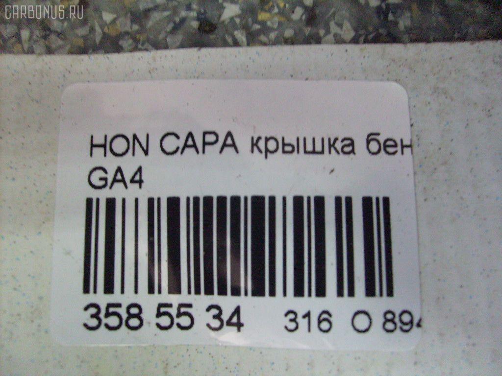 Крышка топливного бака HONDA CAPA GA4 Фото 2
