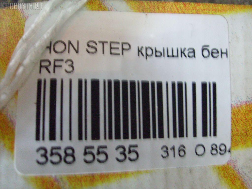 Крышка топливного бака HONDA STEPWGN RF3 Фото 2
