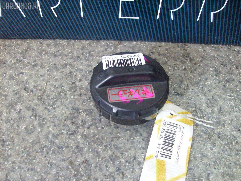 Крышка топливного бака HONDA STEPWGN RF3 Фото 1