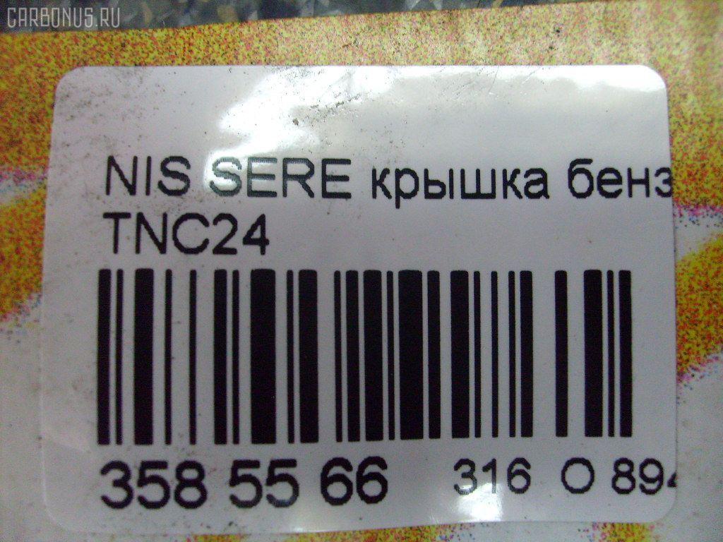 Крышка топливного бака NISSAN SERENA TNC24 Фото 2