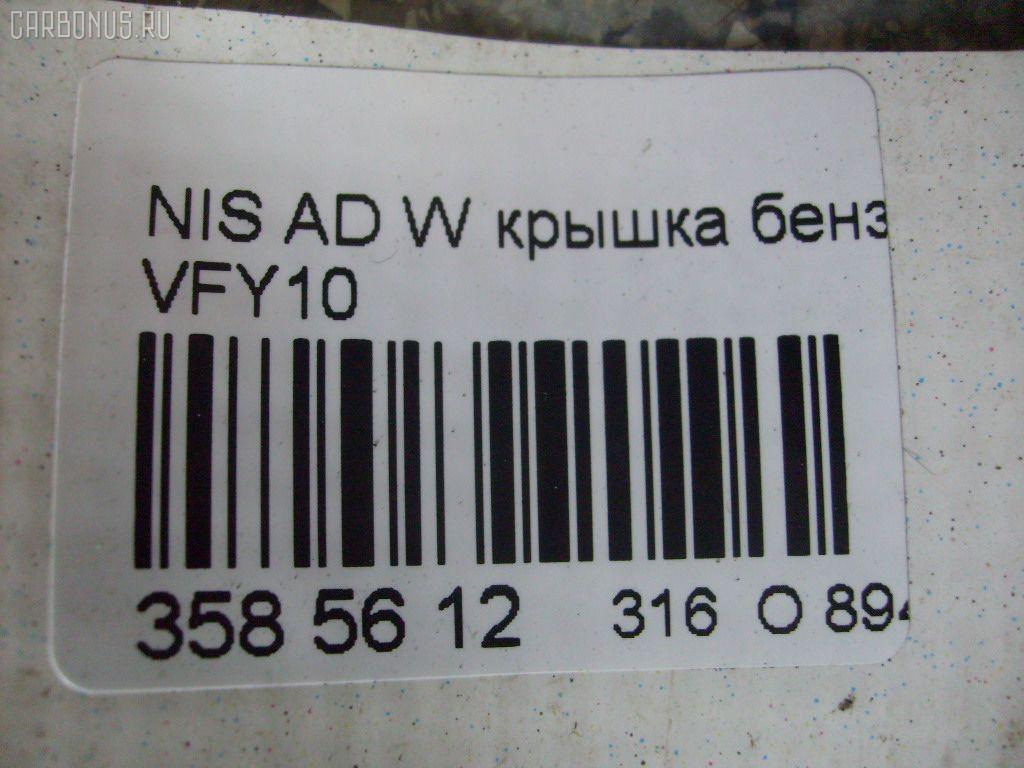 Крышка топливного бака NISSAN AD VAN VFY10 Фото 4