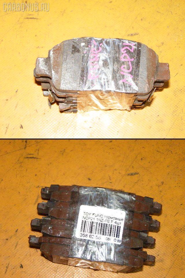 Тормозные колодки TOYOTA FUNCARGO NCP21 1NZ-FE. Фото 1