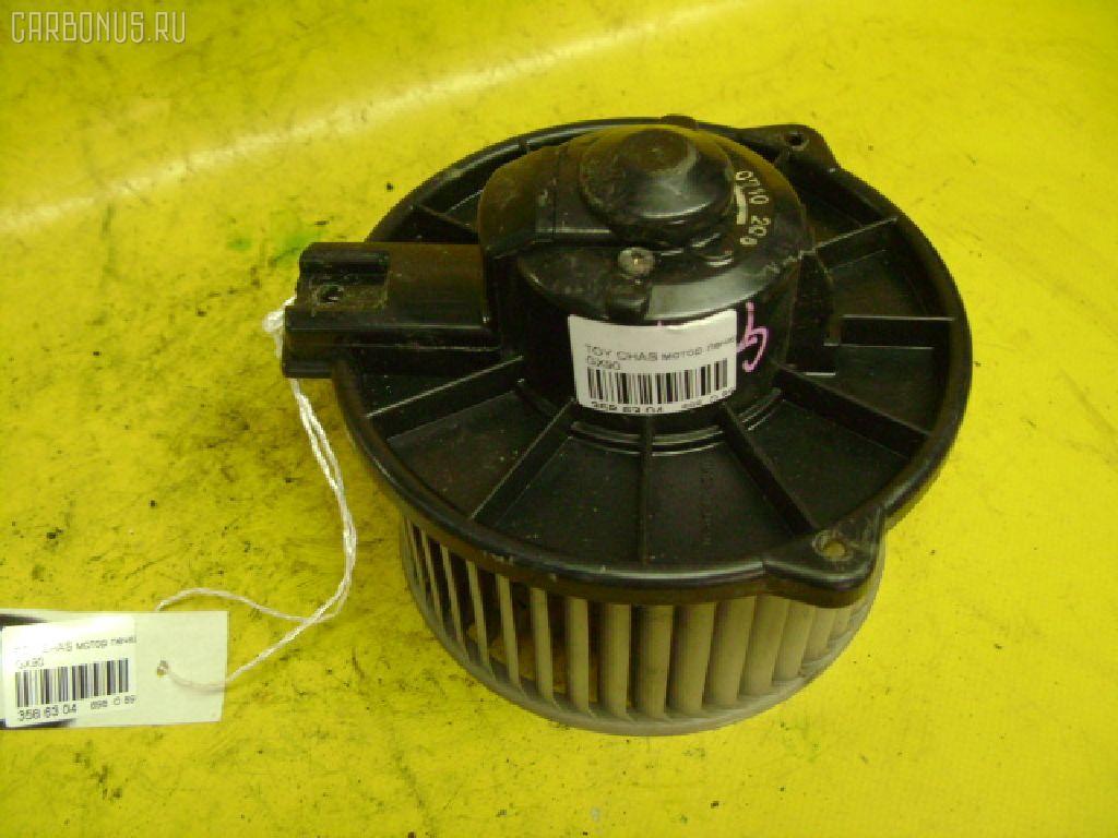 Мотор печки TOYOTA CHASER GX90. Фото 3