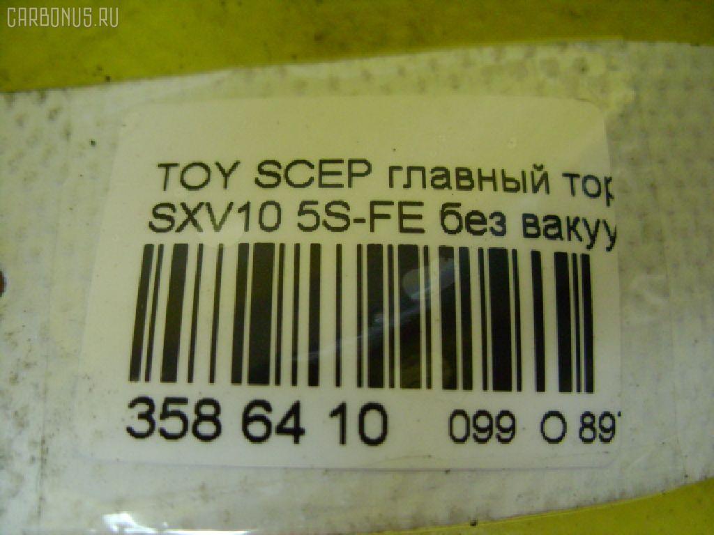 Главный тормозной цилиндр TOYOTA SCEPTER SXV10 5S-FE Фото 5