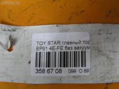 Главный тормозной цилиндр Toyota Starlet EP91 4E-FE Фото 5