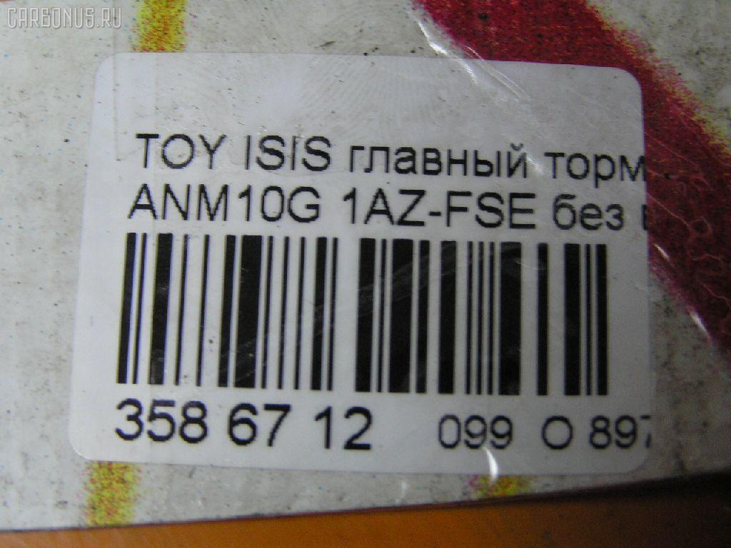 Главный тормозной цилиндр TOYOTA ISIS ANM10G 1AZ-FSE Фото 3