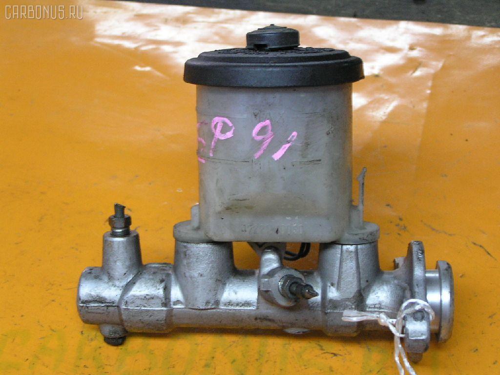 Главный тормозной цилиндр TOYOTA STARLET EP91 4E-FE. Фото 6