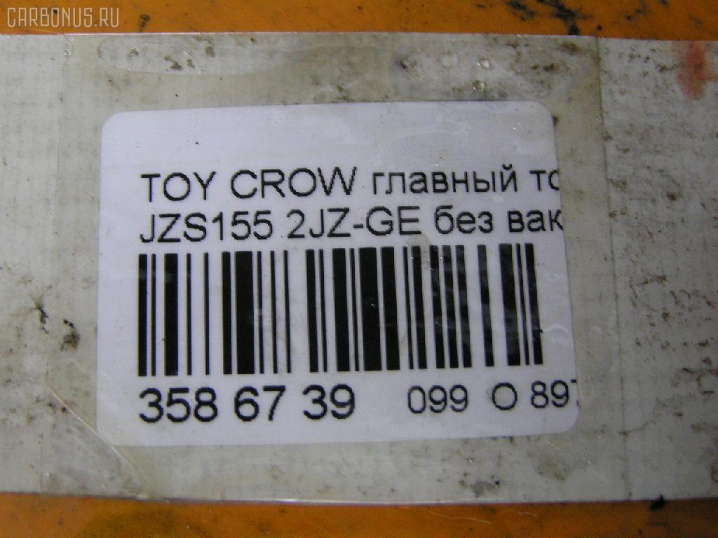 Главный тормозной цилиндр TOYOTA CROWN JZS155 2JZ-GE Фото 3